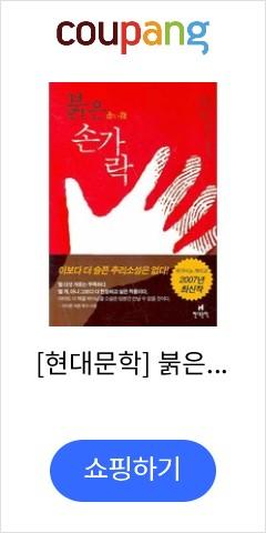 [현대문학] 붉은 손가락 (가가 형사 시리즈 7) [양장], 현대문학