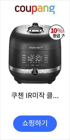 쿠첸 IR미작 클린가드 전기밥솥 6인용, CJR-PM0610RHW