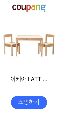 이케아 LATT 어...