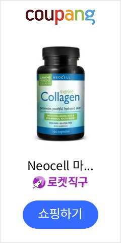 Neocell 마린...