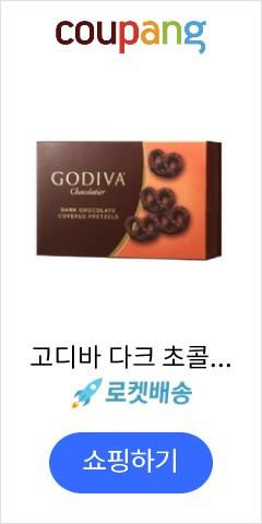 고디바 다크 초콜릿 미니 프레첼, 71g, 1세트