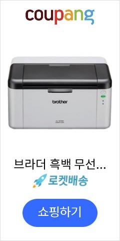 브라더 흑백 무선 레이저 프린터, HL-1210W