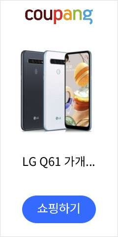 LG Q61 가개통 미사용 새제품 공기계 LM-Q630, 티탄, 색상