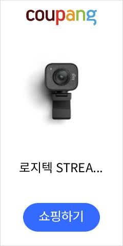 로지텍 STREAM CAM 스트리밍 웹캠, 블랙, VU0054