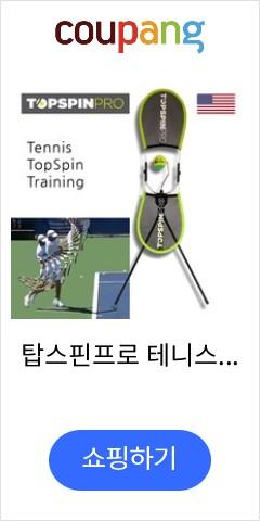 탑스핀프로 테니스 ...