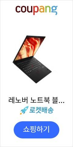레노버 노트북 블랙 ThinkPad X1 Nano 20UNS00500 (i7-1160G7 33.8cm WIN10 Pro), 윈도우 포함, NVMe 512GB, 16GB