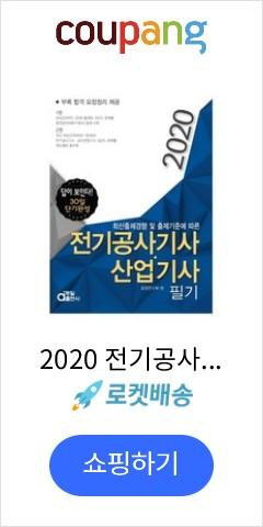 2020 전기공사기사.산업기사 필기, 동일출판사