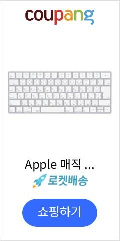 Apple 매직 키보드 일본어, MLA22KJ/A, 단일 색상