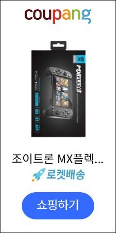 조이트론 MX플렉스3 아이폰11 & 갤럭시노트10호환 게임패드, JTPC-523, 1개