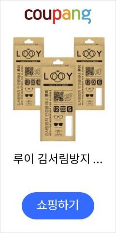 루이 김서림방지 안경클리너, 3개
