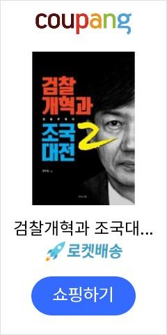 검찰개혁과 조국대전. 2:검찰 쿠데타, 차이나랩
