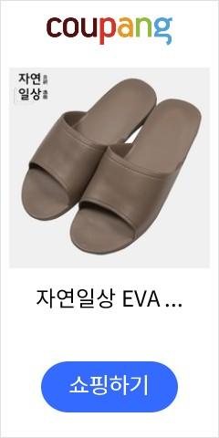 자연일상 EVA 비즈니스 다용도화 브라운, 1개
