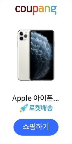 Apple 아이폰 11 Pro 공기계, Silver, 64GB