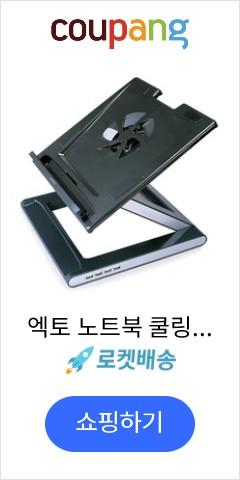 엑토 노트북 쿨링 스탠드 앤 4포트 허브, 피아노 블랙, 1개