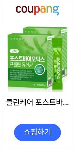 클린케어 포스트바이오틱스 프롤린 모유 유산균 프로바이오틱스 락토바실러스 가세리, 2박스, 2g*30