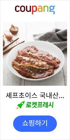 셰프초이스 국내산 양념돼지갈비 (냉장), 1kg, 1개