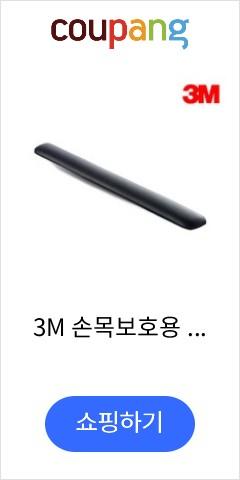 3M 손목보호용 키보드패드 WR309LE 논슬립 손목받침