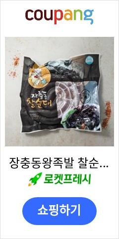 장충동왕족발 찰순대, 1kg, 1개