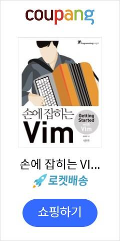 손에 잡히는 VIM:GETTING STARTED WITH VIM, 인사이트