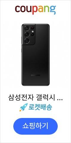 삼성전자 갤럭시 S21 울트라 휴대폰 SM-G998N, 팬텀 블랙, 256GB