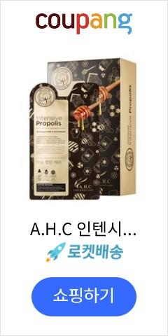 A.H.C 인텐시브 프로폴리스 순면 마스크팩 25 ml, 10개입, 1개