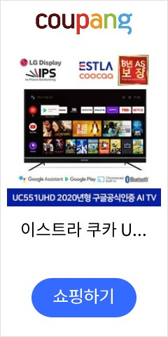 이스트라 쿠카 UC551UHD 안드로이드 TV 55인치 넷플릭스 웨이브 왓챠 4K HDR, 스텐드형 (직배송), 자가설치