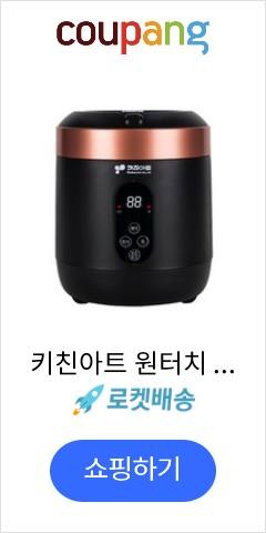 키친아트 원터치 미니 전기밥솥 1~2인용, KNER-100