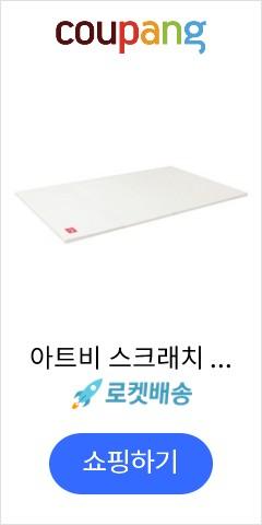 아트비 스크래치 베이직 4단 유아폴더매트, 크림아이보리