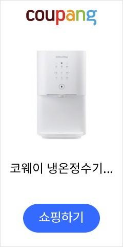 코웨이 냉온정수기 CHP-6310L, 단일상품