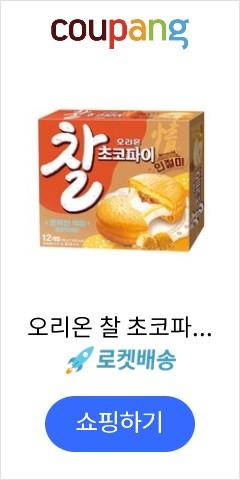 오리온 찰 초코파이 정 인절미, 28g, 12개