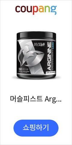 머슬피스트 Arginine AKG 200그램(7온스), 상세 설명 참조, 단일수량