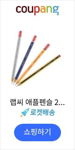 랩씨 애플펜슬 2세대 스킨 4종, Classic, 1세트