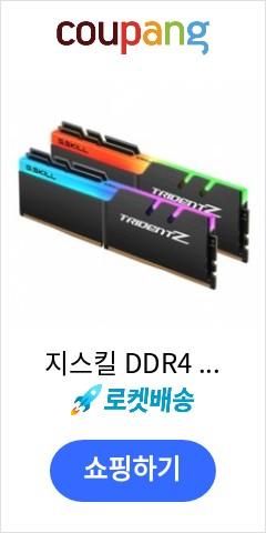 지스킬 DDR4 16G PC4-25600 CL16 TRIDENT Z RGB 데스크탑용 8G x 2p
