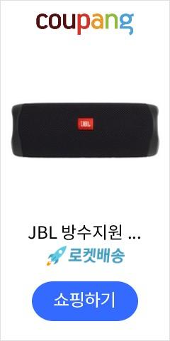 JBL 방수지원 아웃도어 사운드 블루투스 스피커, FLIP5, 블랙