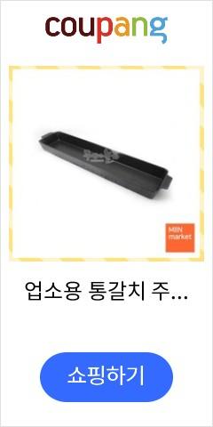 업소용 통갈치 주물팬 구이팬 식당용 생선프라이팬, 단일상품
