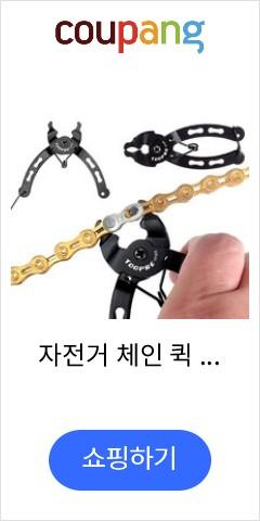 자전거 체인 퀵 링크 플라이어 공구 분리기 커넥터 오프너 레버자전거 수리 도구, 03 Style 3
