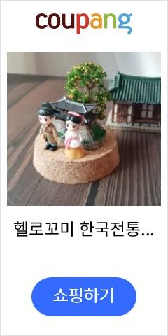 헬로꼬미 한국전통기...