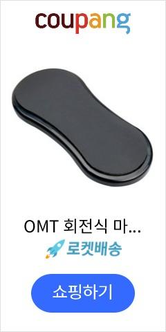 OMT 회전식 마우...