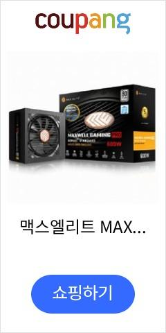 맥스엘리트 MAXWELL GAMING PRO 600W 80PLUS STANDARD 플랫 파워 (ATX 600W), 선택하세요
