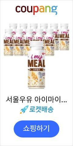 서울우유 아이마이밀...