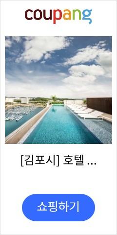 [김포시] 호텔 마리나베이 서울