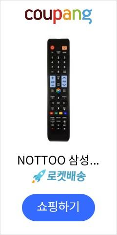 NOTTOO 삼성 TV 전용 리모컨 COMBO-2101