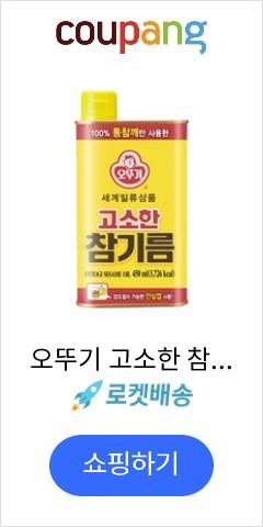 오뚜기 고소한 참기름 캔, 450ml, 1개