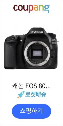 캐논 EOS 80D...