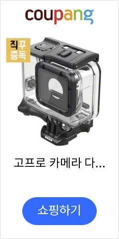 고프로 카메라 다이빙 방수 케이스 GoPro HERO 5/6/7, 단품