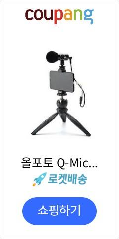 올포토 Q-Mic 마이크 장비세트 ASMR 지향성 360 전방향 모드 블랙, 단일상품