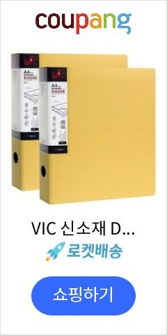 VIC 신소재 D링 바인더 5cm 3공, 노랑색, 2개입