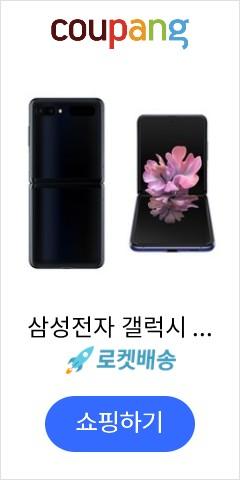 삼성전자 갤럭시 Z플립 자급제폰, SM-F700N, 미러 블랙