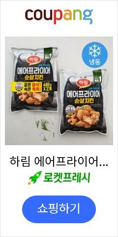 하림 에어프라이어 순살치킨 (냉동), 480g, 2개