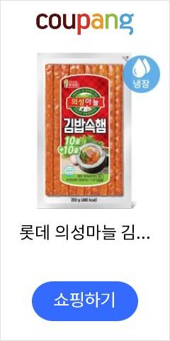 롯데 의성마늘 김밥햄, 1개, 200g